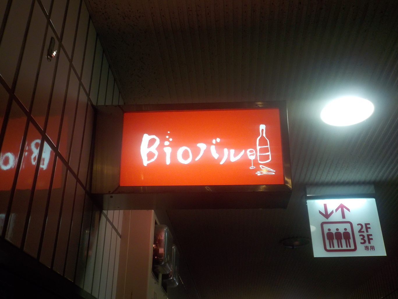 Bioバル