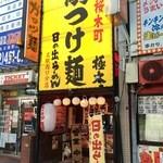 日の出らーめん - 店舗外観