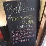 37931635 - 2015年5月 クラムチャウダーつけ麺