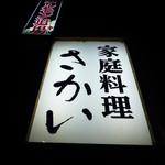 さかい - 【27.5.5】