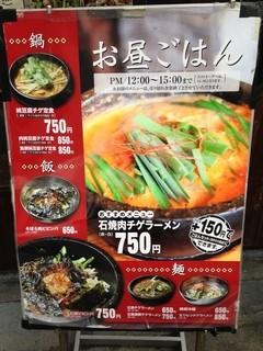 韓喰 - お昼のメニュー