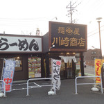 Kawasakishouten -