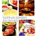 TEPPAN DINING KO-KO-RO - 【KO‐KO‐RO】自慢のチーズフォンデュ&鉄板焼き~野菜・鶏肉・チーズフォンデュ・パン食べ放題~