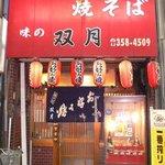 双月 - お店の正面です。関西のお好み焼き屋さんって感じですよね~。