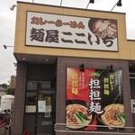 37952643 - 麺屋ここいち