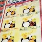 ニューカトマンズキッチン - LUNCH MENU 1