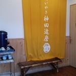 神田達磨 - 休憩コーナー
