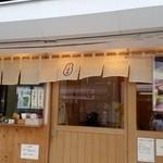神田達磨 - 店構え