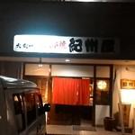 紀州屋 - 外観写真:店構え