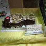 アンヂェラス - 鯉のデコレーションケーキ、かわいい、、、。