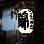 37962770 - 伊豆熱川@伊豆の味処「錦」