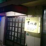 味処まつ田 - 料理写真:「和白幼稚園前」交差点