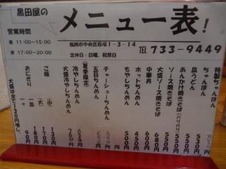 黒田屋の博多ちゃんぽん -