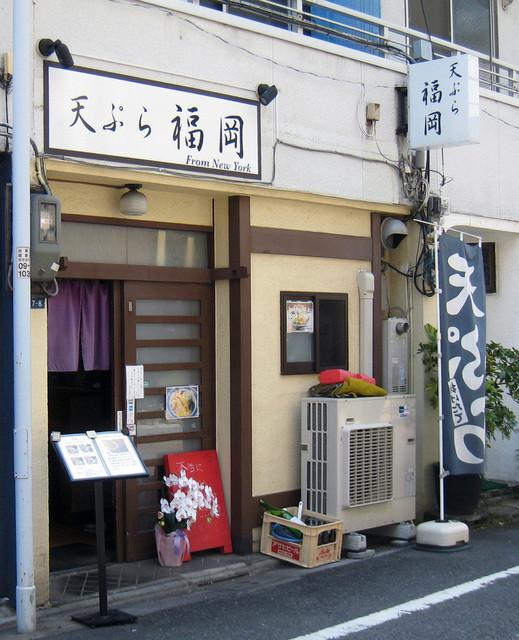 天ぷら 福岡 - 2015/5/14