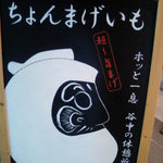 たまる - 達磨が描かれた黒板