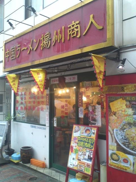 中国ラーメン 揚州商人 目黒本店