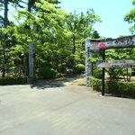 遊季庭かわ嶋 - 無事駐車場に到着しましたが、12時半と言う食事時間の割には空いています