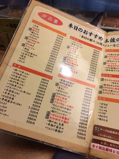 三国志 - The 居酒屋‼︎