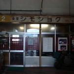 シモショク - 店の入り口