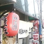 廣島中華そば 兎 上尾店 -
