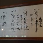まりーな亭 - 道場六三郎直筆