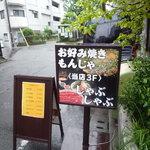 花ぐるま亭 - 看板