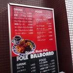 ビルボード - 外のディナーメニュー