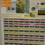 37990068 - 入り口左手にある自動券売機『食べログ話題のお店』マークが掲示されている。