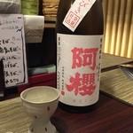 酒縁蕎亭 渉の盃 - 秋田の阿櫻