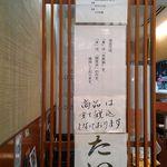 箱寿司 - 内観