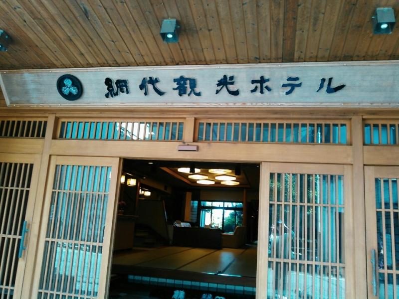 網代観光ホテル name=