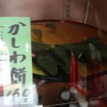 本家大和田 - (2015,05/06)