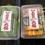 本家大和田 - 団子3種&かしわ餅!(2015,05/06)