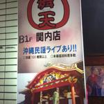 沖縄料理 舞天 -