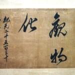 末廣鮨 - 徳川慶喜公直筆「静中観物化」・・・府川氏所蔵