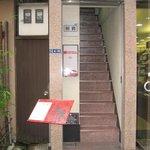 庫裏 - ビルの入り口