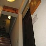 庫裏 - 店は二階