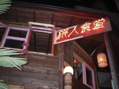 BACKPACKER'S CAFE 旅人食堂