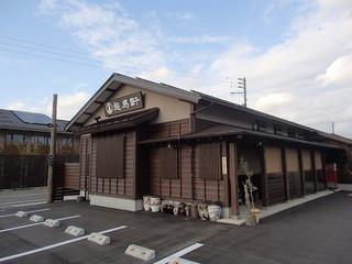 龍馬軒 - 上越高田IC近くに移転しました