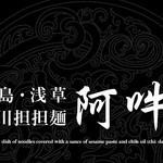 四川担担麺 阿吽 - http://szechuan-aun.com/