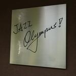 ジャズ オリンパス! - 看板