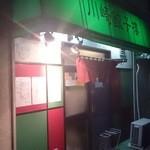 川崎餃子樓 - 外観(表通りからは見えにくい)