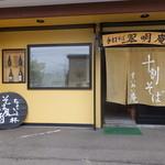 翠明庵  - お店