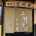 翠明庵  - 入り口