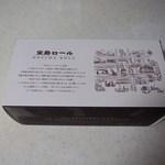 38015641 - 堂島ロール(箱)