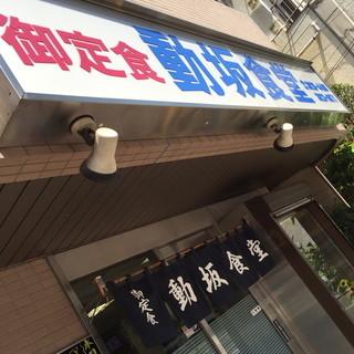 動坂食堂 - 2015年5月