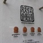 妖怪饅頭 -