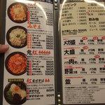 麺創研 紅 - メニュー