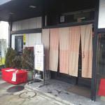 天錦 - 1967年創業日本料理 宴会場 天ぷらの天錦(TEN KIN)外観入口暖簾