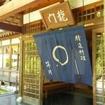 篩月 - 天龍寺の庭園内の玄関